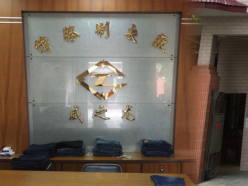 Weisheng Garment Factory