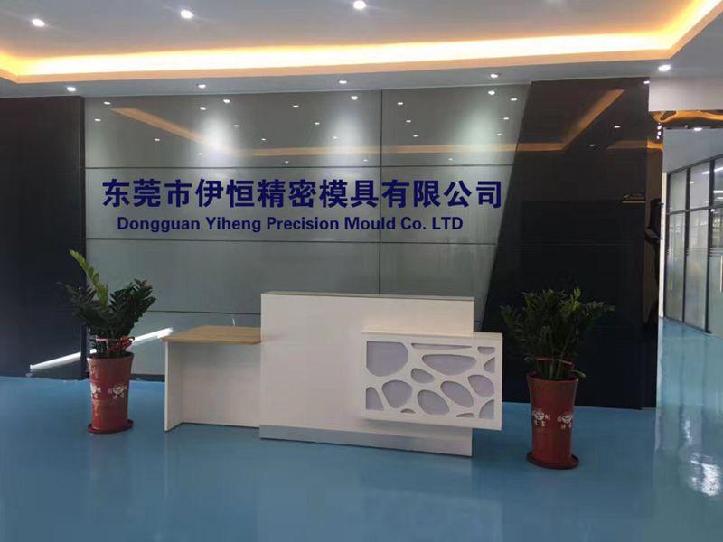YiHeng Precision Mould Co.,Ltd