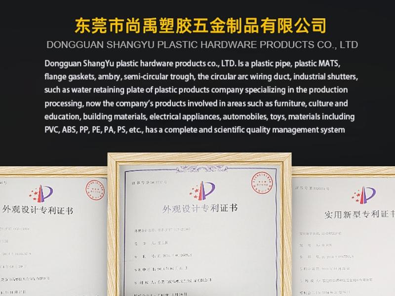 Dongguan Shangyu Plastic hardware Products Co. LTD
